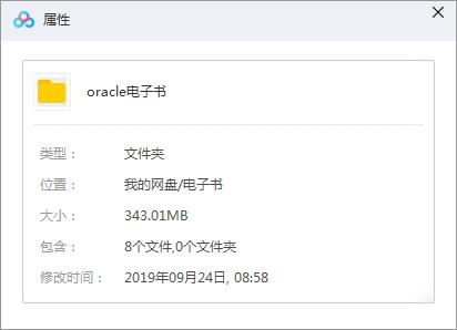 《Oracle数据库学习》[PDF电子书8本]百度云网盘下载-时光屋