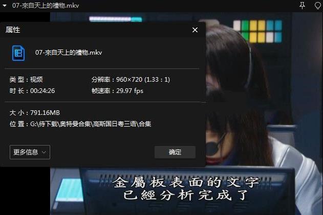 《高斯奥特曼》高清720P百度云网盘下载-时光屋