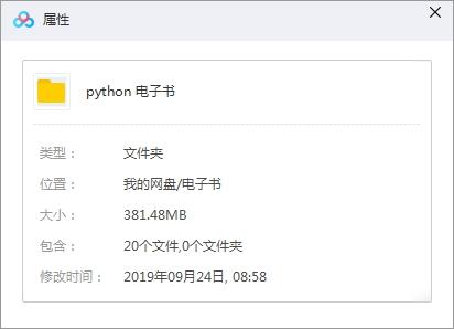 《python学习电子书》[20本]百度云网盘下载-时光屋