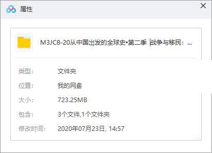 《从中国出发的全球史第二季》音频[MP3]百度云网盘下载-时光屋