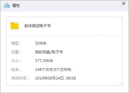 《软件测试PDF电子书》[148本]百度云网盘下载-时光屋