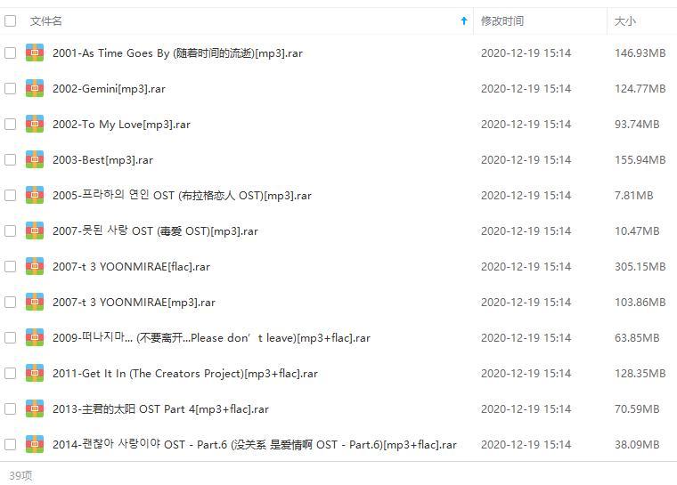 《尹美莱》歌曲专辑[6张]百度云网盘下载-时光屋