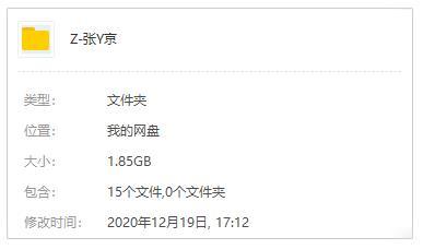 《张芸京》歌曲专辑[6张]百度云网盘下载-时光屋