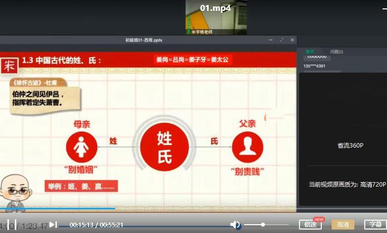 《坐标图解中国古代史(暑假班)》视频MP4百度云网盘下载-时光屋