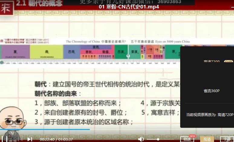 《坐标图解中国古代史(寒假班)》视频MP4百度云网盘下载-时光屋