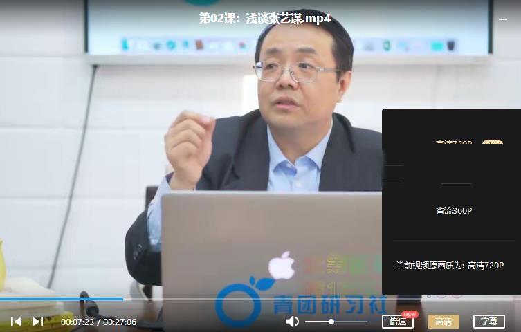 《北影拉片课-经典影片剧作分析》视频MP4百度云网盘下载-时光屋