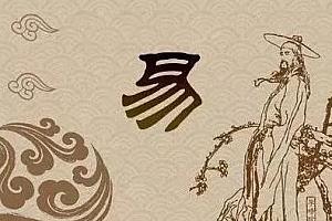 《刘易祖易经入门与占卦解卦》音频课程合集百度云网盘下载-时光屋