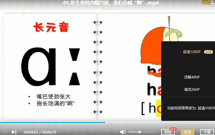《玩转48个国际音标》视频MP4百度云网盘下载-时光屋