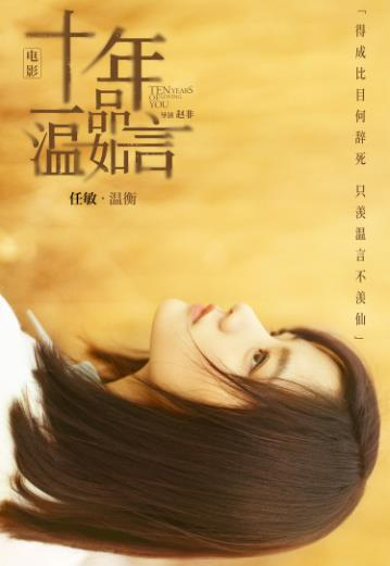 《十年一品温如言》发布双人海报,影片定档10月1日!-时光屋