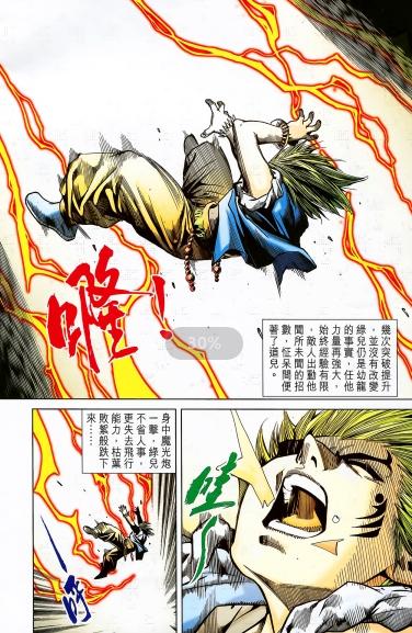 《佣兵天下》JGP漫画百度网盘下载-时光屋