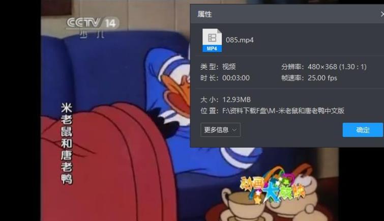 《米老鼠和唐老鸭》高清百度网盘下载-时光屋