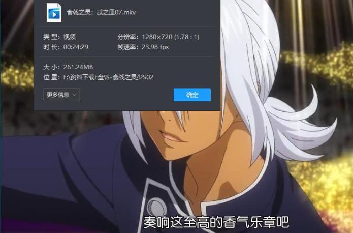 《食戟之灵:贰之皿》高清720P百度云网盘下载-时光屋