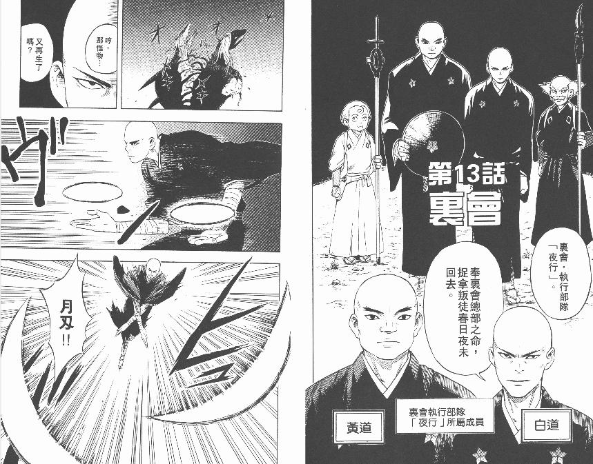 《结界师》JPG漫画百度云网盘下载-时光屋