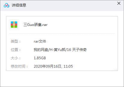 《天子传奇7三国骄皇》JPG漫画百度云网盘下载-时光屋