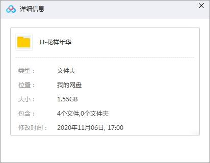 《花样年华(2000)》高清720P百度云网盘下载-时光屋