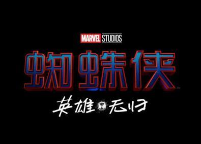 《蜘蛛侠:英雄无归》定档2021年12月17日,日前发布杀青剧照!-时光屋