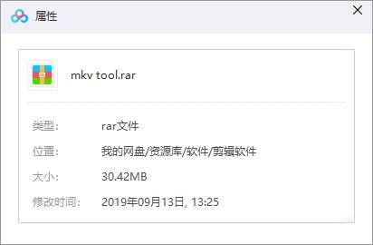 MKV封装工具《MKVToolnix》绿色破解版百度云网盘下载-时光屋