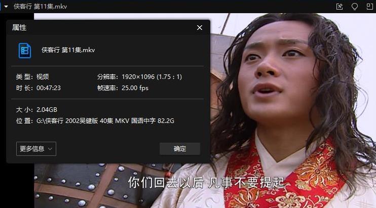 《侠客行(2002)》高清1080P百度云网盘下载-时光屋