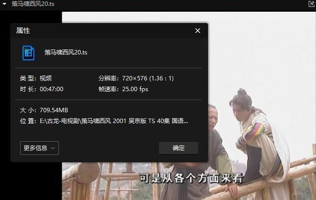 《策马啸西风(2001)》高清百度云网盘下载-时光屋