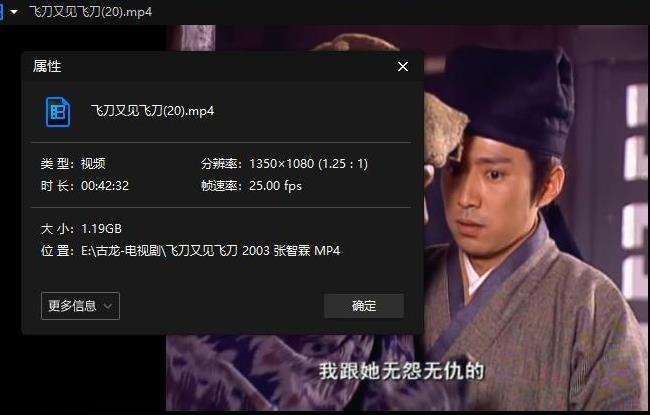《飞刀又见飞刀(2003)》高清1080P百度云网盘下载-时光屋