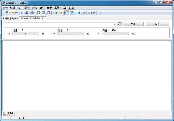 文字转语音软件百度云网盘下载-时光屋
