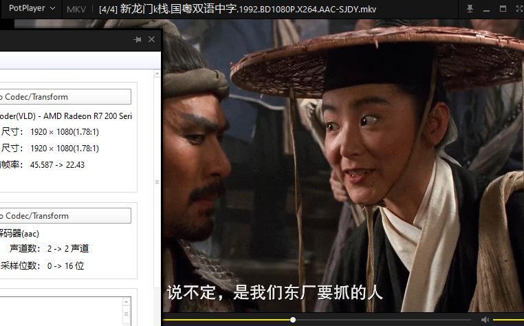 徐克《新龙门客栈1992》BD蓝光1080P百度网盘下载-时光屋