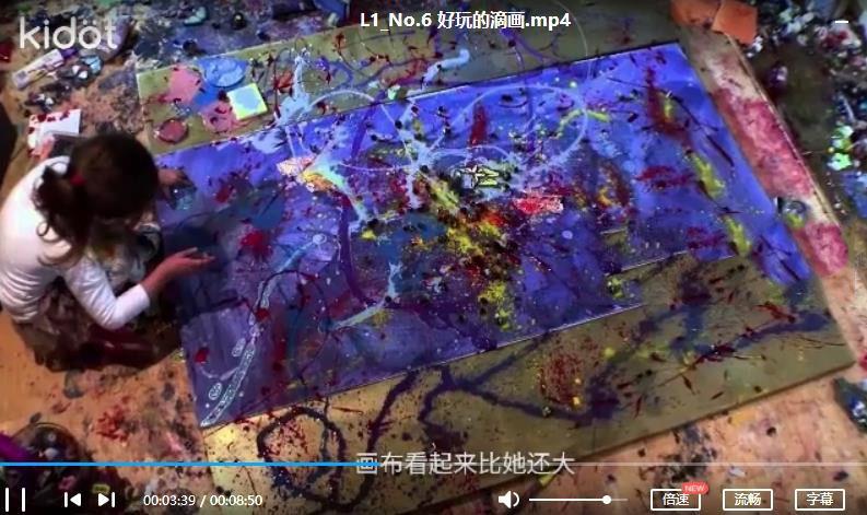 《kidot创意大师美术课》视频MP4百度云网盘下载-时光屋