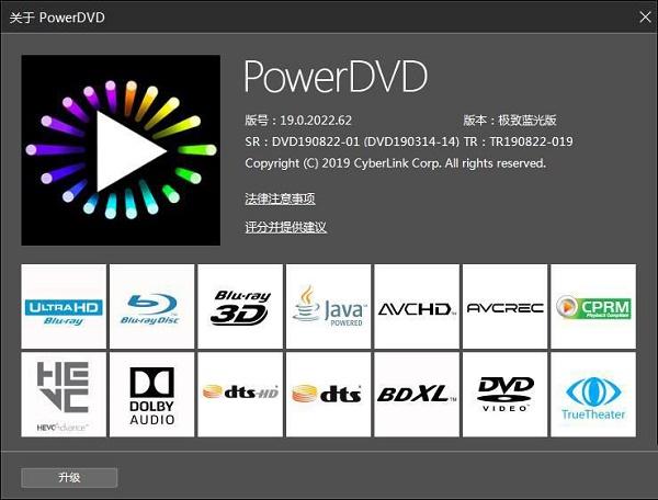 《PowerDVD极致蓝光版播放器预激活》百度云网盘下载-时光屋