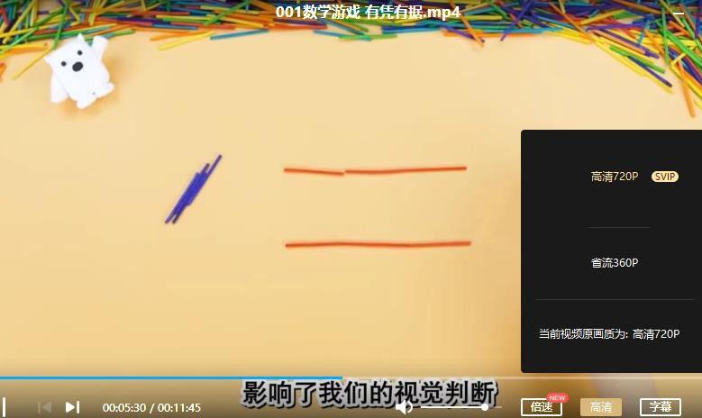 《方块熊STEAM数学思维启蒙课》视频MP4百度云网盘下载-时光屋