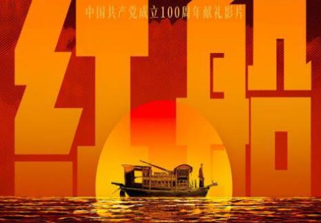 贺党100周年影片《红船》制作完成,4.30发布预告及海报!-时光屋