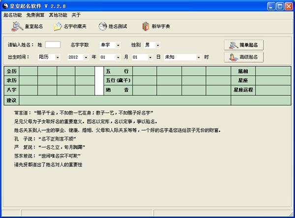 《皇室起名软件破解版》百度云网盘下载-时光屋