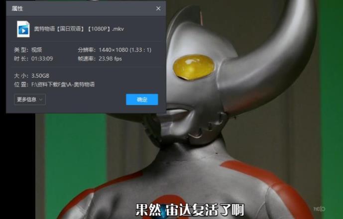 《奥特物语/ウルトラマン物語]高清1080P百度云网盘下载-时光屋