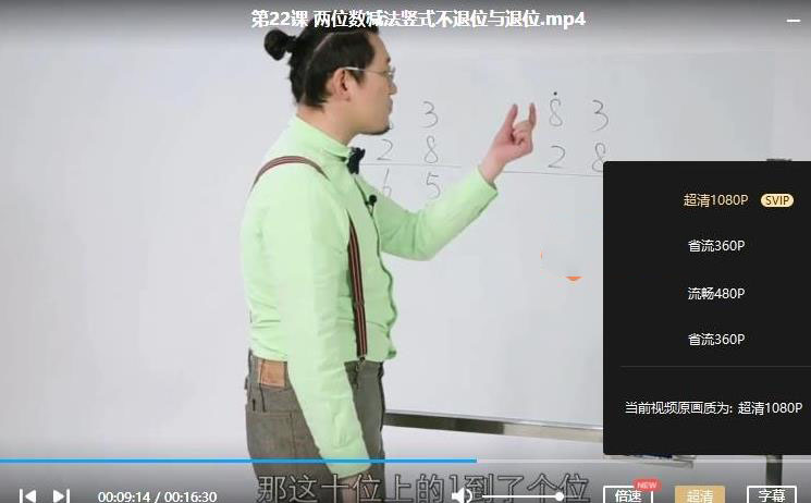 《傲德鸡腿计算乐园》视频MP4百度云网盘下载-时光屋