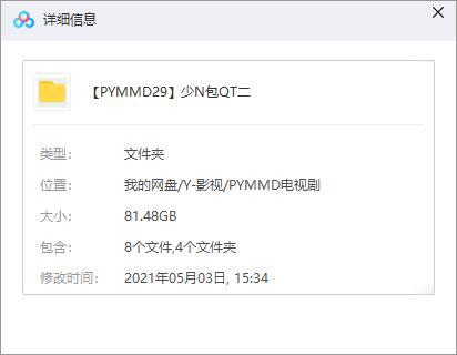《少年包青天Ⅱ》高清1080P百度云网盘下载-时光屋