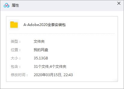 《Adobe 全家桶 2020》(Win+MAC双版本)百度云网盘下载-时光屋