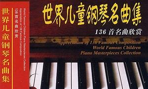 《世界儿童钢琴名曲》136首百度云网盘下载-时光屋