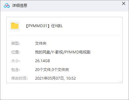 《任意依恋》高清1080P百度云网盘下载-时光屋