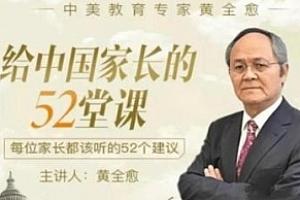 《给中国家长的52堂课》音频MP3百度云网盘下载-时光屋