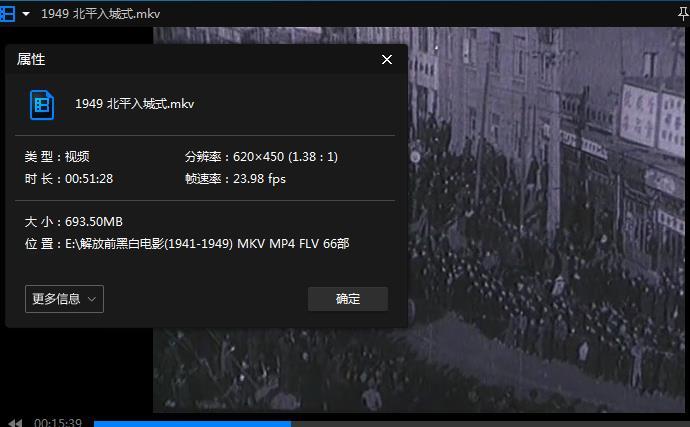 《解放前抗战黑白电影》[66部]高清百度云网盘下载-时光屋