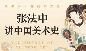《张法中讲中国美术史》音频百度云网盘下载-时光屋