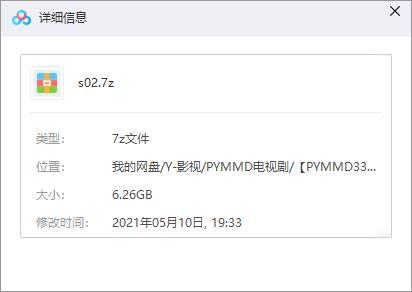 泰剧《禁忌女孩第二季》高清1080P百度云网盘下载-时光屋
