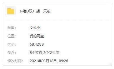 《绝代双骄(2020)》高清4K百度云网盘下载-时光屋