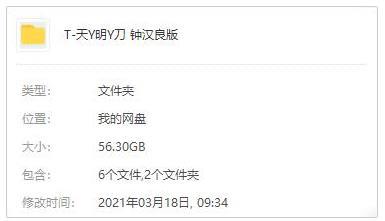 《天涯明月刀(2012)》高清1080P百度云网盘下载-时光屋