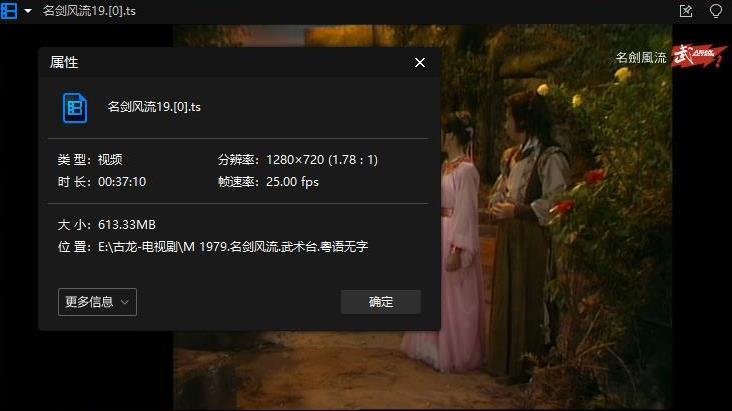 《名剑风流(1979)》高清720P百度云网盘下载-时光屋