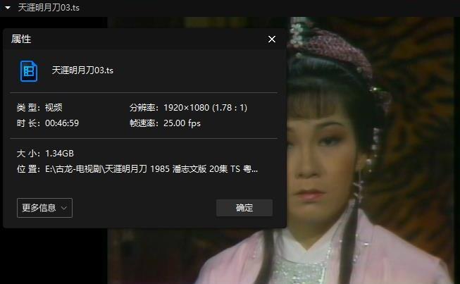 《天涯明月刀(1985)》百度云网盘下载-时光屋