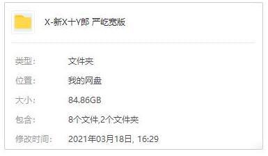 《新萧十一郎(2016)》高清1080P百度云网盘下载-时光屋