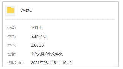 《魏晨》歌曲专辑[11张]百度云网盘下载-时光屋