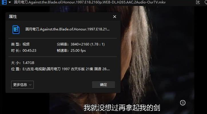 《圆月弯刀(1997)》高清4K百度云网盘下载-时光屋