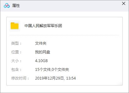 《中国人民解放军军乐团演奏曲》无损[15张CD]百度云网盘下载-时光屋