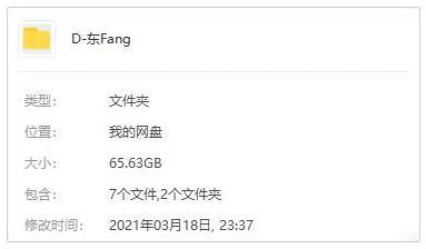 《东方(2011)》百度云网盘下载-时光屋